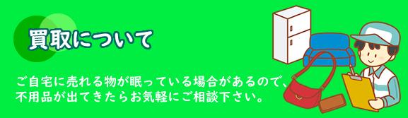 札幌出張買取について