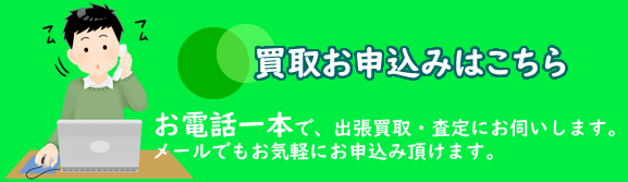 札幌出張買取お申込み