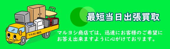 出張買取札幌について