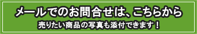 札幌出張買取 マルヨシ商店 メールお問合せ