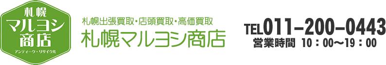 札幌出張買取|マルヨシ商店札幌市南区|出張査定札幌市