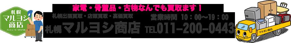 札幌家電買取・出張買取|マルヨシ商店札幌市南区|買取出張査定札幌市