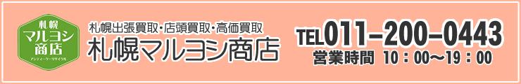 札幌で家電の買取専門店マルヨシ商店