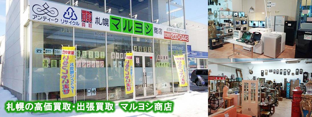 マルヨシ商店 札幌出張買取