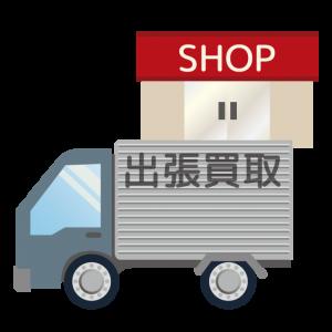 札幌出張サービス