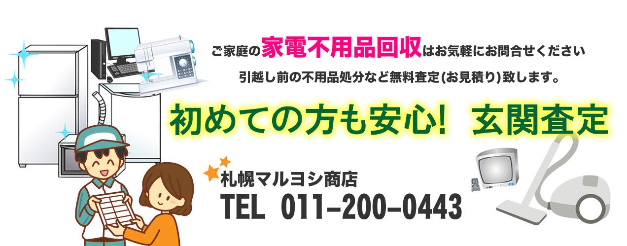 札幌マルヨシ商店