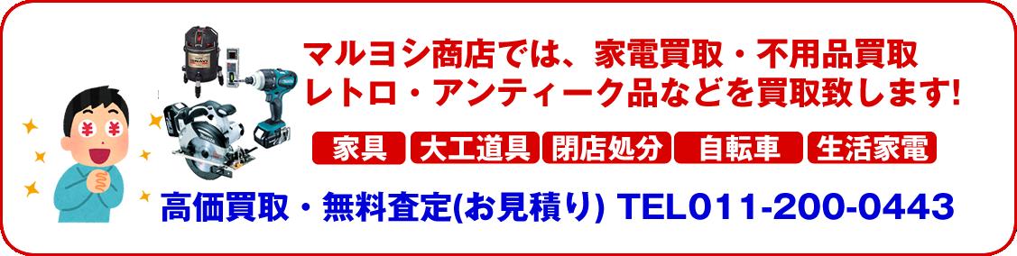 家電買取札幌 マルヨシ商店
